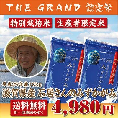 【29年産新米】滋賀県産石居さんのみずかがみ10kg...