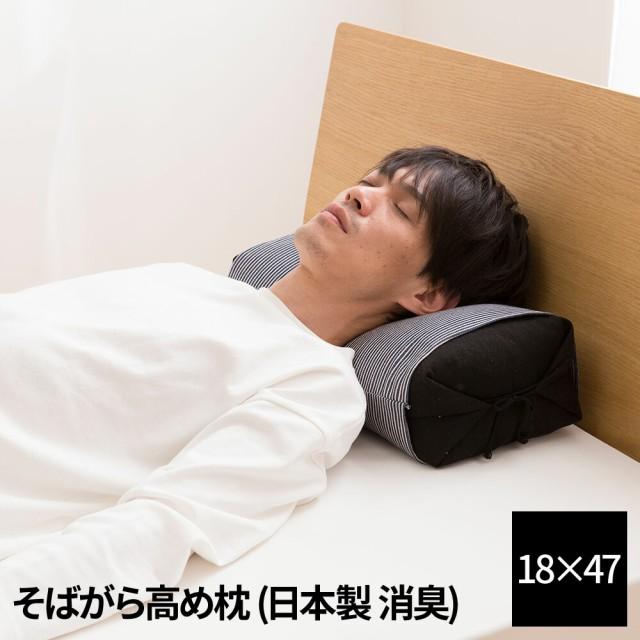 そばがら香る 男の高め枕 日本製 消臭 抗菌加工
