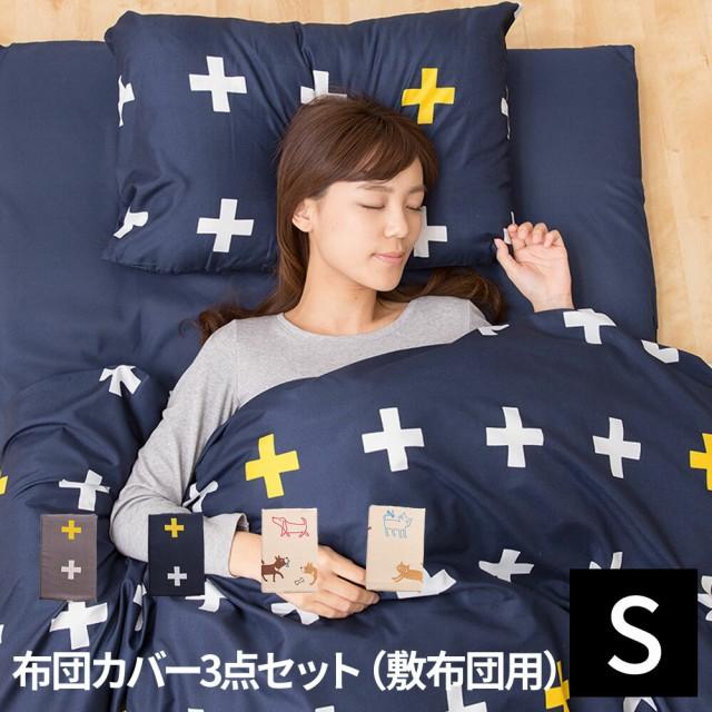 布団カバー3点セット シングル 敷布団用 ベッド用...