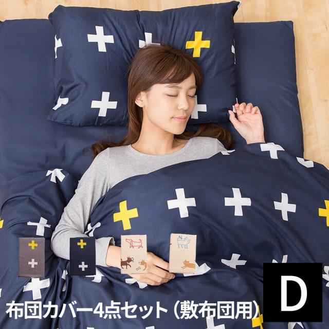 布団カバー4点セット ダブル 敷布団用 ベッド用