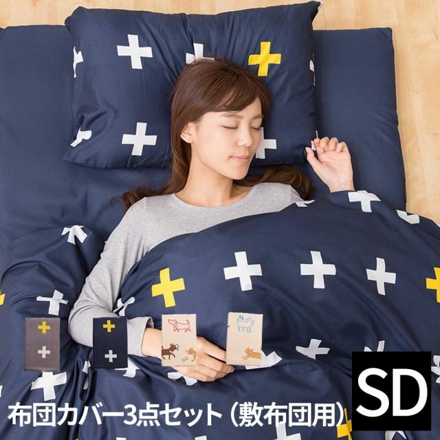 布団カバー3点セット セミダブル 敷布団用 ベッド...