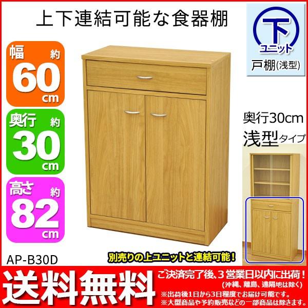 キッチン収納『食器棚 下台 戸棚(浅型)』幅60cm ...