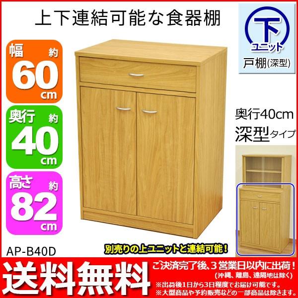 キッチン収納『食器棚 下台 戸棚(深型)』幅60cm ...