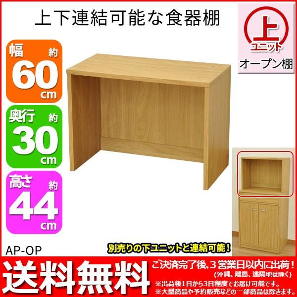 キッチン収納『食器棚 上台 オープン棚』幅60cm ...