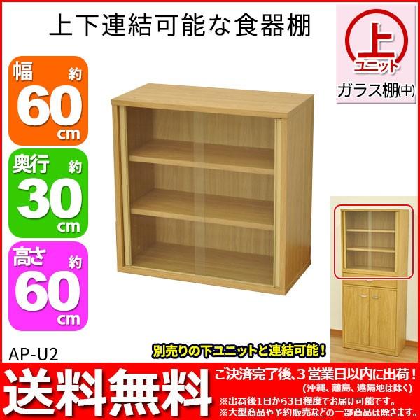 キッチン収納『食器棚 上台 ガラス棚(中)』幅60cm...