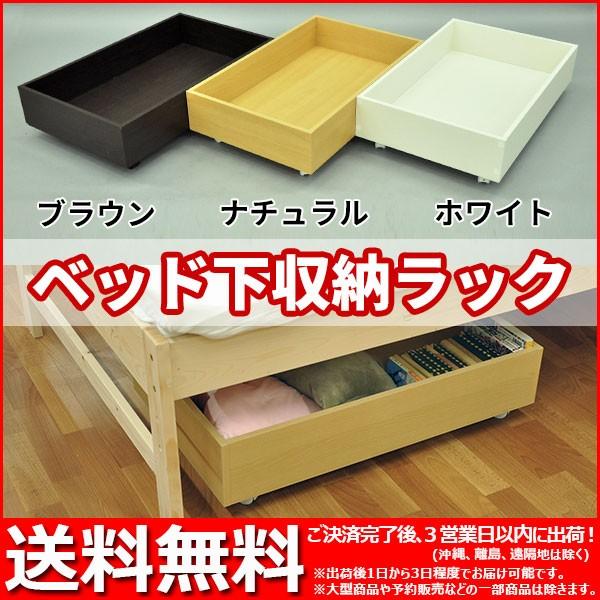 『ベッド下収納 キャスター付き』(単品)木製ベッ...