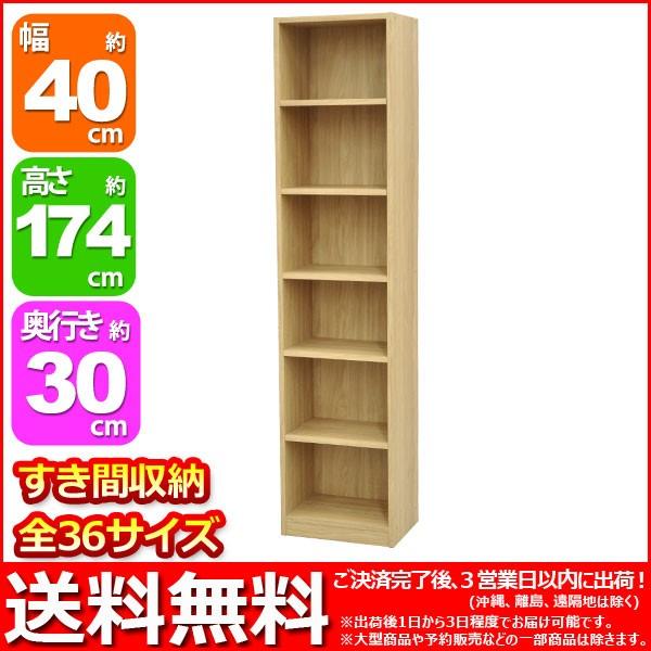 カラーボックス40cm幅『(S)すき間収納棚1840』幅4...