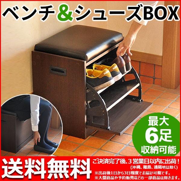 靴 収納 靴箱(約45cm幅)『座れるシューズラック』...