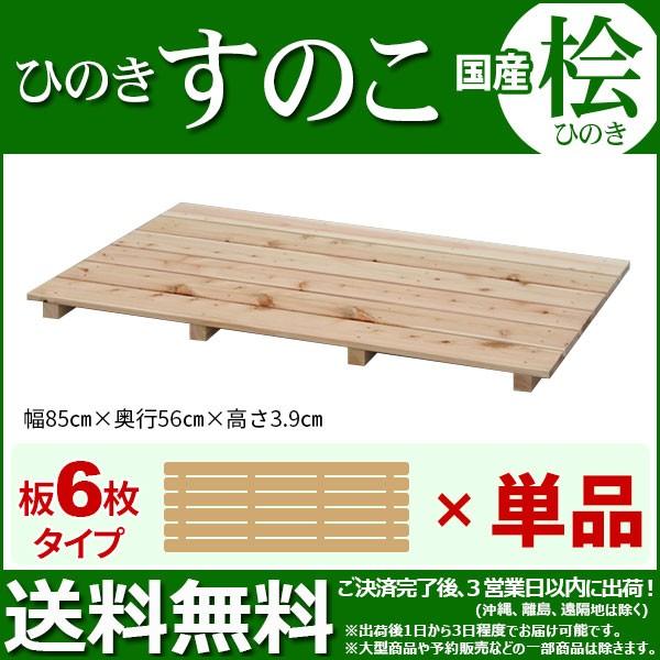 ひのき すのこ『国産桧すのこ 板6枚』(単品) 幅85...
