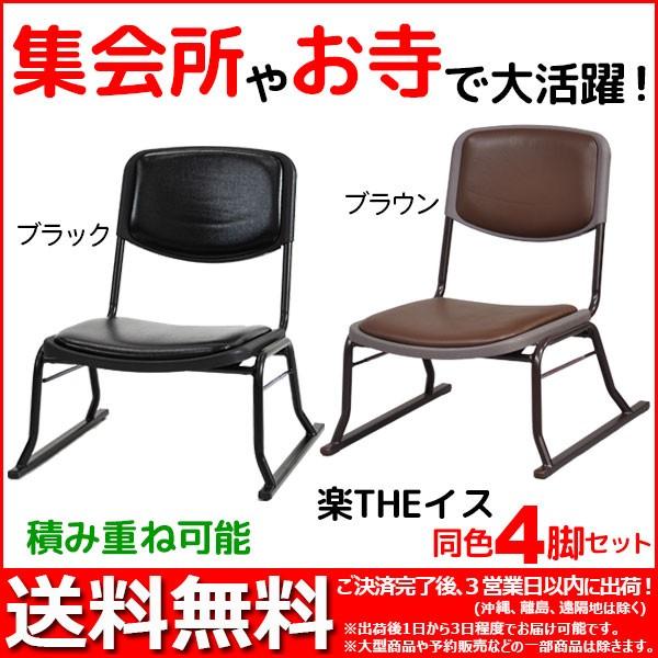 高座椅子 スタッキングチェア『(S)楽THE椅子』(4...