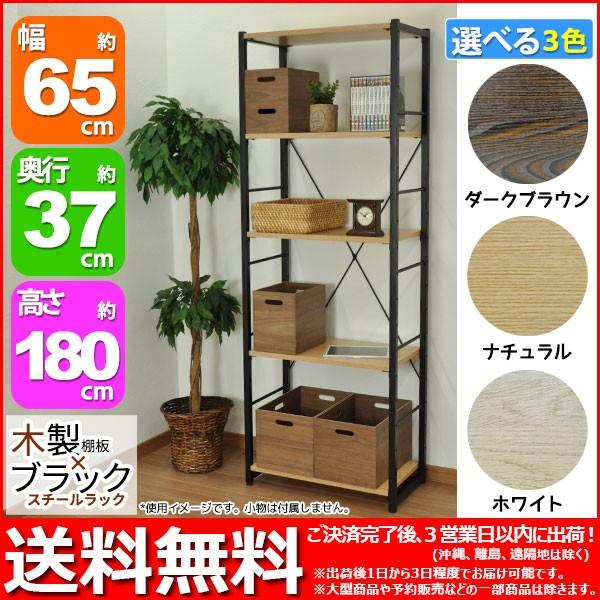 『(S)木製棚板のスチールラック』幅65cm 奥行き36...
