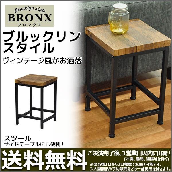 椅子『ブルックリンスタイル スツール』幅30cm 奥...