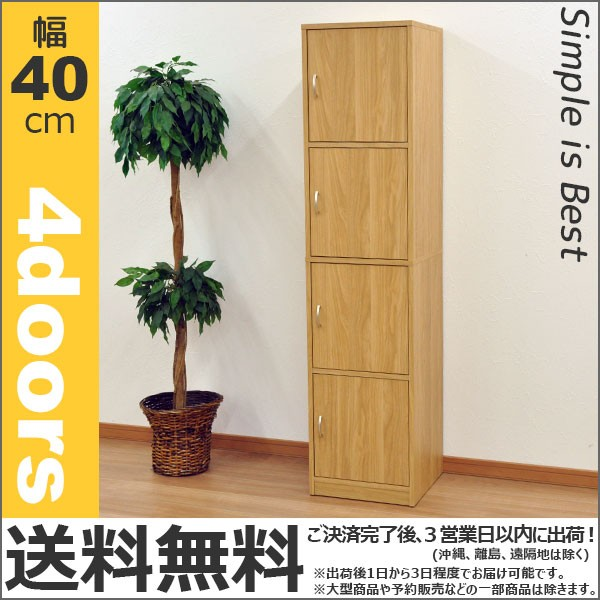 カラーボックス幅40cm(約)『4段4ドア収納ボックス...