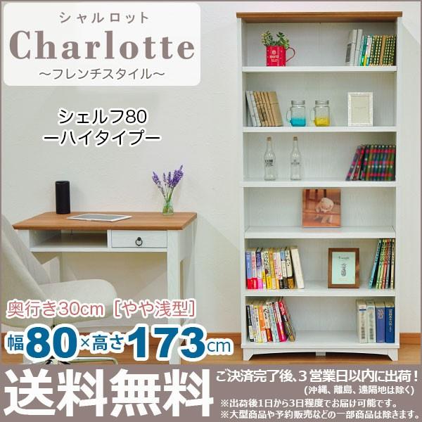 『(S)本棚 ハイタイプ 白 80cm幅』白家具 北欧風...