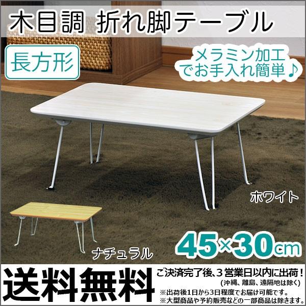 テーブル 折りたたみ 45『折り畳み テーブル 木目...
