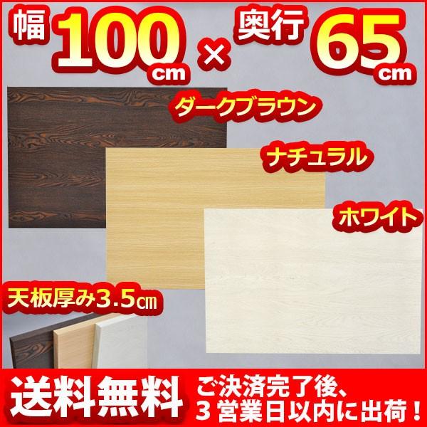 『(S)テーブルキッツ用 テーブル 天板のみ Sサイ...