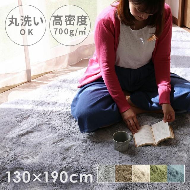 【送料無料】シャギーラグ ペコラ Sサイズ 130×1...