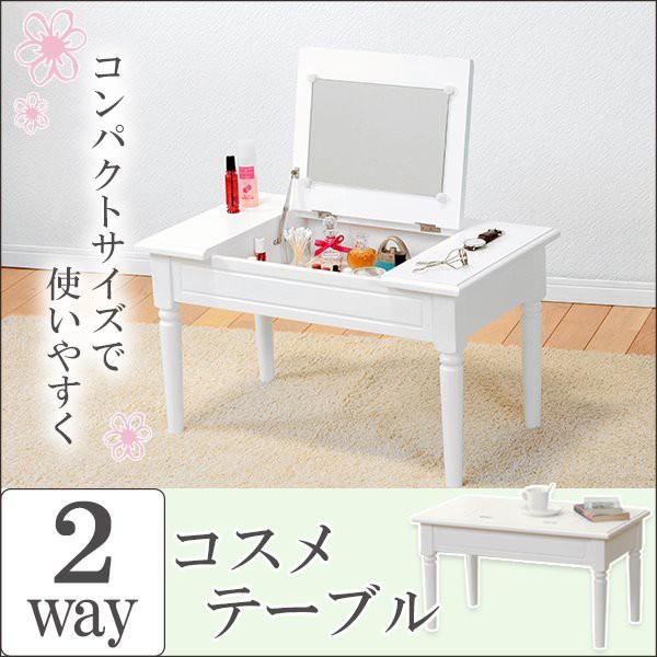 コスメテーブル 化粧台 ドレッサー 収納付き メイ...