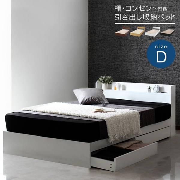 ベッド 収納付きベット ダブル フレーム 木製 2口...