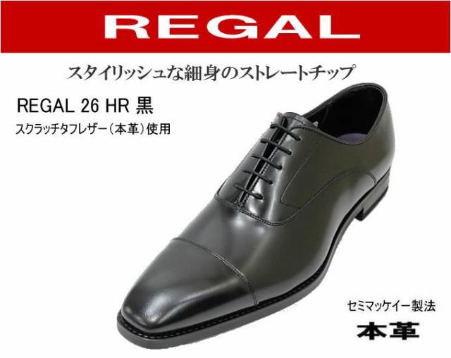 【リーガル REGAL】26HR BC黒 紳士靴【REGAL...