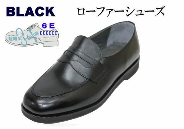 幅広甲高6E本革ビジネスNO16021黒/