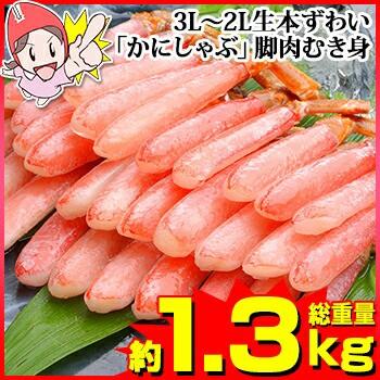 3L〜2L生本ずわい「かにしゃぶ」脚肉むき身 【1kg...