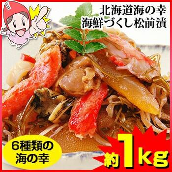北海道海の幸 海鮮づくし松前漬【約1kg】(約200g...
