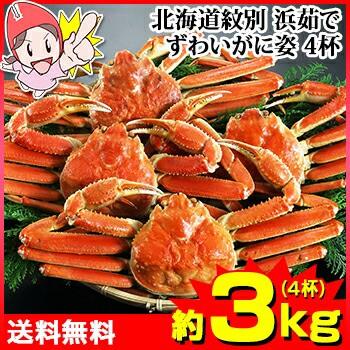 かに本舗北海道紋別 浜茹でずわいがに姿 4杯【送...