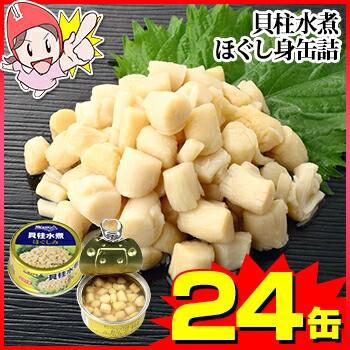 貝柱水煮 ほぐし身缶詰 24缶
