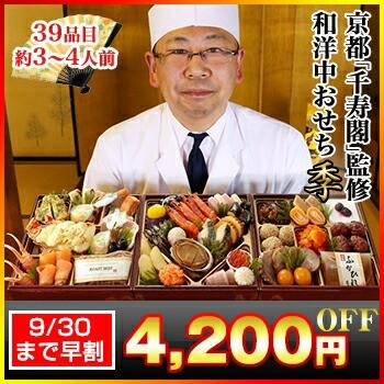 6.5寸三段和洋中おせち 【39品目・3〜4人前】 京...