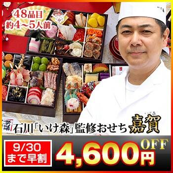 長方形三段和風 【55品目・4〜5人前】 金沢「いけ...