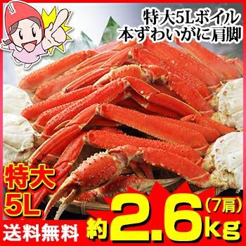 特大5Lボイル本ずわいがに肩脚 7肩(約2.6kg)【...