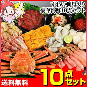 【贅沢満載】ずわい刺身入り豪華海鮮10点セット【...