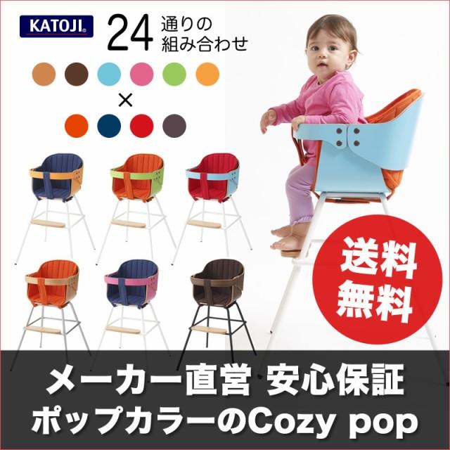 カトージ ベビーチェア|Cozy-POP(コージーポッ...