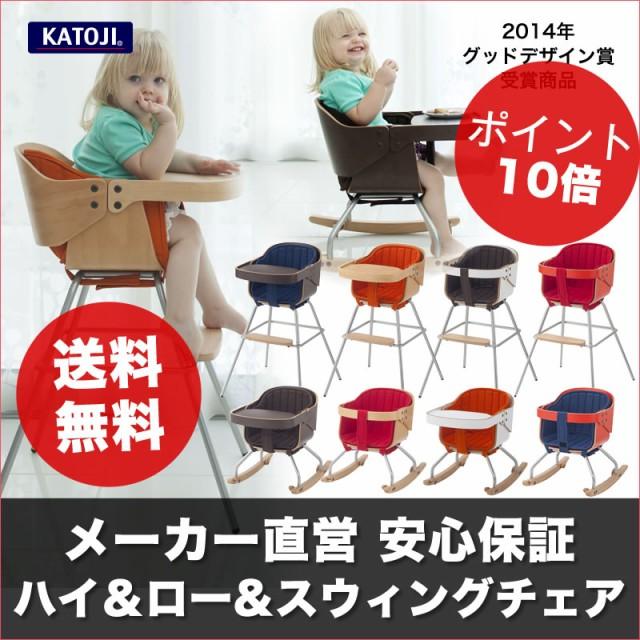 カトージ ベビーチェア|3in1 chair Cozy(コー...