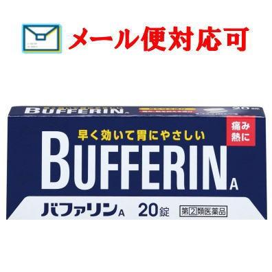 【第(2)類医薬品】 バファリンA 20錠