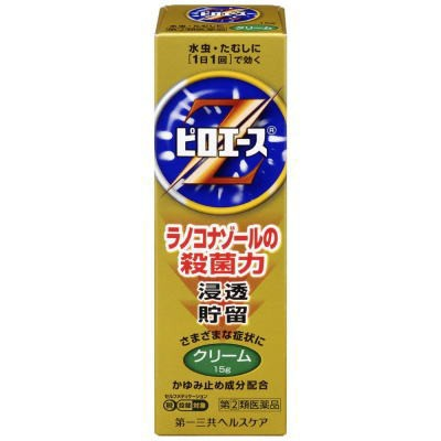 【第(2)類医薬品】 ピロエースZクリーム 15g