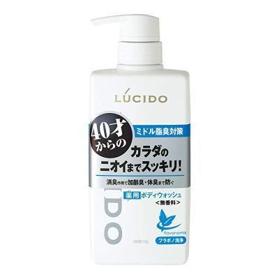 LUCIDO(ルシード) 薬用デオドラントボディウォッ...