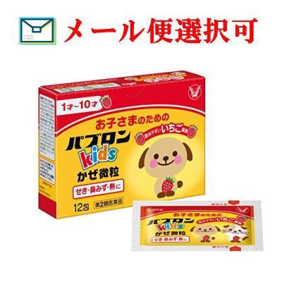 【第2類医薬品】 パブロンキッズかぜ微粒 12包