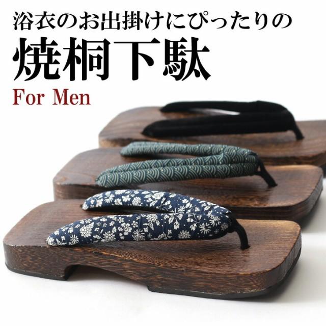 下駄 メンズ 男性用 紳士用 浴衣 甚平 作務衣 靴 ...