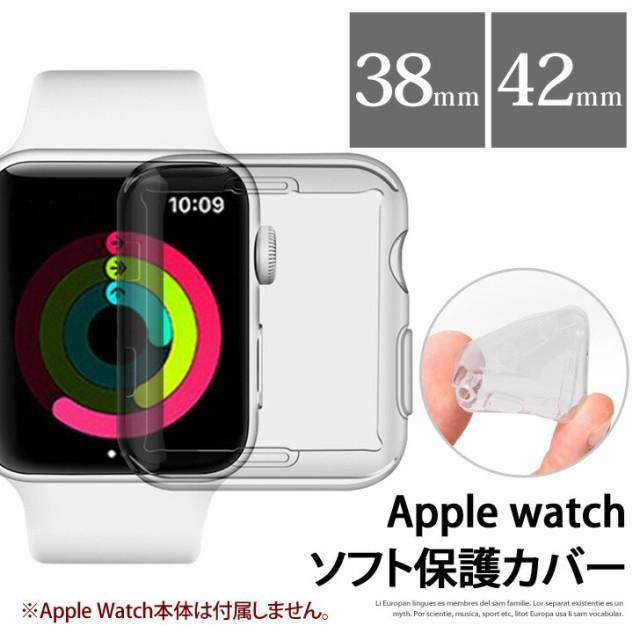Apple Watch アップルウォッチ ソフト 保護カバー...