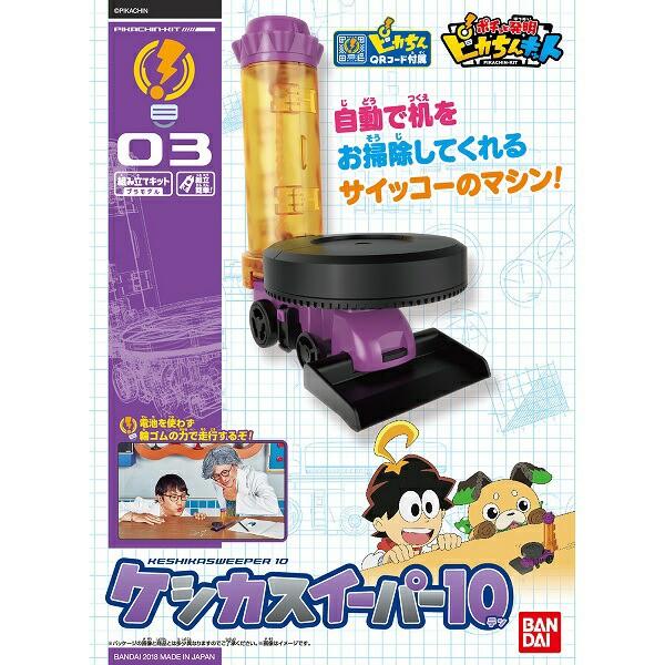 4549660244776:【新品】ポチっと発明ピカちんキッ...