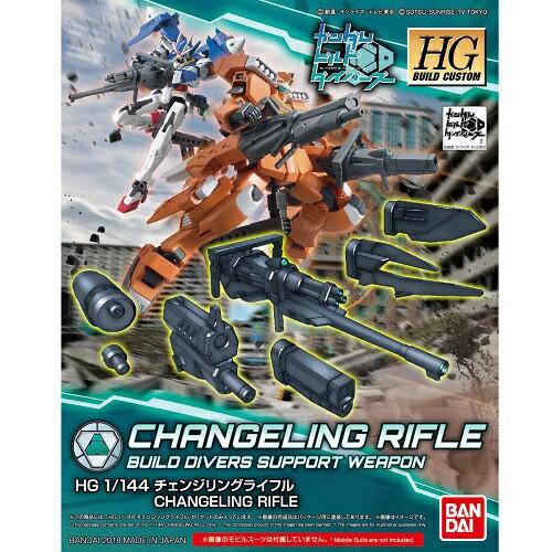 4549660257325:HGBC チェンジリングライフル【新...
