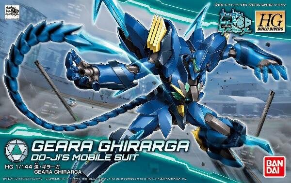 4549660257578:HGBD 1/144 (007) 煌・ギラーガ【...