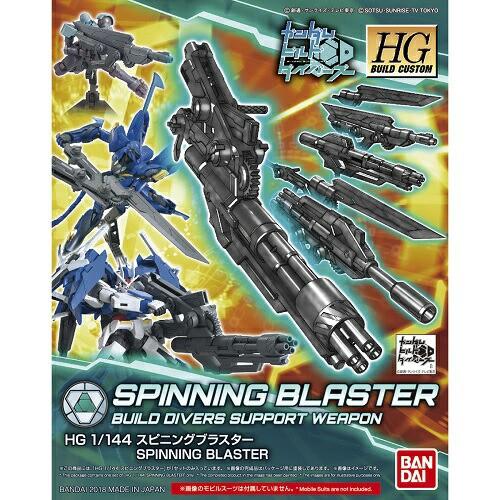 4549660257608:HGBC 1/144 スピニングブラスター...