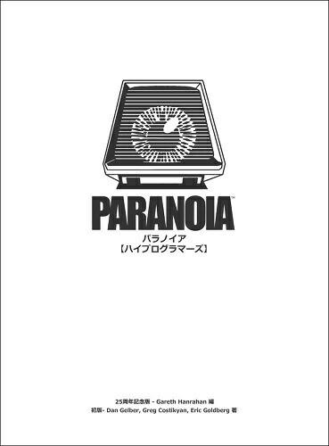 9784908124167:パラノイア:ハイプログラマーズ【...