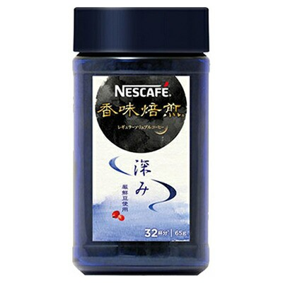 ネスレ ネスカフェ 香味焙煎 深み 65g