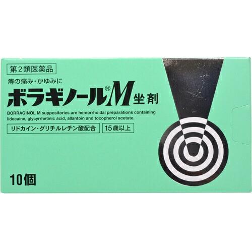 【第2類医薬品】【ゆうメール便!送料80円】ボラ...