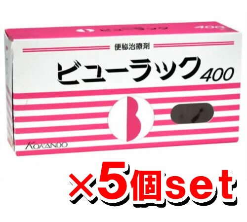 【第2類医薬品】ビューラック 400錠入 ×5個セッ...