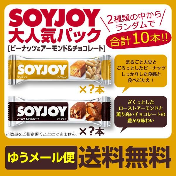 【ゆうメール便!送料無料】[大塚製薬] ソイジョ...